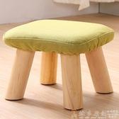 坐凳實木換鞋凳矮凳布藝穿鞋凳沙發凳板凳方凳小凳子時尚創意DF