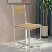 現代簡約椅子簡易木質靠背家用飯店酒店小吃店快餐店餐廳餐椅組裝ATF 艾瑞斯居家生活