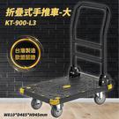 【台灣製造】康得倫 KT-900-L3 ...
