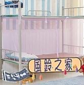 蚊帳 學生蚊帳宿舍拉鏈款1.0m上鋪下鋪上下床單人1.2高低床1.5m1.8/2米【風鈴之家】