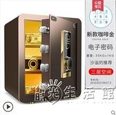 大一保險櫃家用防盜全鋼 指紋保險箱辦公室密碼箱 小型隱形保管箱床頭櫃  WD 小時光生活館