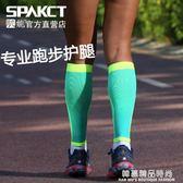 思帕客肌能OBX壓縮腿套男女跑步護具騎行運動馬拉鬆護腿小腿腿套