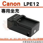 Canon LP-E12 LPE12 充電器 EOS M M2 M10 M50 M100 100D Kiss X7 座充 坐充 副廠座充 充電器