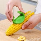 剝玉米神器脫粒器廚房用品小工具多功能創意不銹鋼刨玉米粒分離器 1件免運