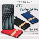 【愛瘋潮】HTC Desire 20 Pro 簡約牛皮書本式皮套 POLO 真皮系列 手機殼 可插卡 可站立