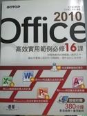 【書寶二手書T1/電腦_YDY】Office 2010高效實用範例必修16課_鄧文淵