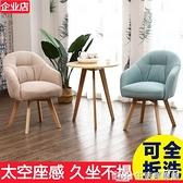 北歐單人懶人沙發椅陽台休閒臥室客廳椅小戶型舒適久坐布藝家用椅 NMS生活樂事館