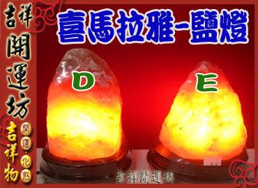 【吉祥開運坊】鹽燈系列【招財/聚財-喜馬拉雅鹽燈//又稱玫瑰鹽燈*1pcs(2㎏~2.8㎏)】