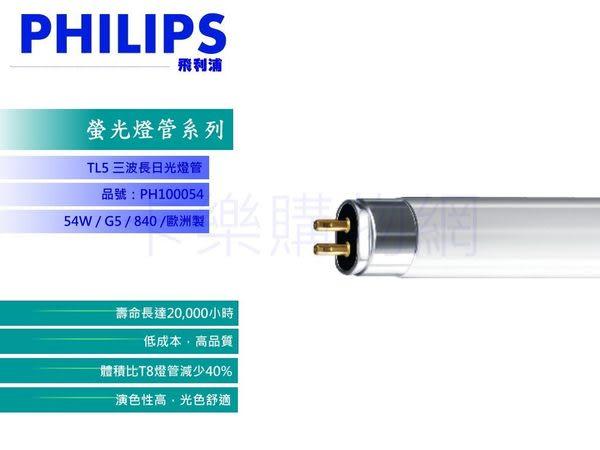 PHILIPS飛利浦 TL5 54W / 840 4000K 冷白光 三波長T5日光燈管 歐洲製 PH100054