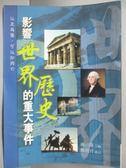 【書寶二手書T1/歷史_ODT】影響世界歷史的重大事件_孫鐵