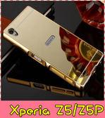 【萌萌噠】SONY Xperia Z5/Z5Premium 奢華電鍍鏡面保護殼 金邊框+鏡面背蓋 二合一推拉式 手機殼