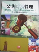 【書寶二手書T9/大學商學_QNY】公共財務管理_徐仁輝