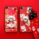 iPhone 7 Plus 手機殼 招財貓 矽膠防摔 掛繩掛脖 卡通浮雕軟殼 保護殼 保護套 全包手機套 iPhone7 蘋果7
