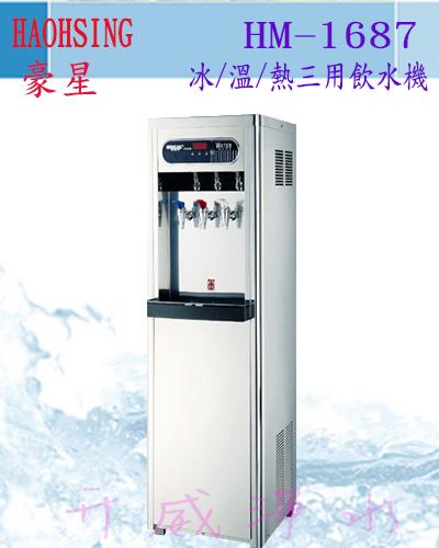 {免費安裝} [6期0利率] 豪星HM-1687冰/溫/熱三用飲水機~內含一般RO逆滲透(適合套房出租業者)
