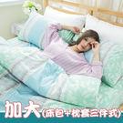 純棉【森活悠谷】雙人加大三件式床包+枕套...