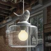 快速出貨-設計師的燈北歐餐廳吧台創意兒童房陽台玄關樓梯單頭玻璃小鳥吊燈 萬聖節