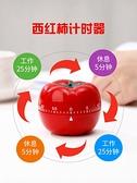 計時器提醒器學生作業時間管理鬧鐘兒童學習廚房定時器西紅柿時鐘 樂活生活館