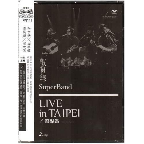 縱貫線 終點站 演唱會 雙DVD   (購潮8)