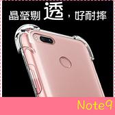 【萌萌噠】三星 Galaxy Note9  防摔透明簡約款保護殼 四角強力加厚 全包防摔 手機殼 手機套