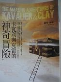 【書寶二手書T5/一般小說_BSR】卡瓦利與克雷的神奇冒險_原價450_麥可.謝朋