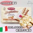 義大利 BALOCCO帕洛克 千層酥 200g | OS小舖