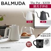 雙11活動【贈質感馬克杯】BALMUDA The Pot  BTP-K02D電熱手沖壺  0.6L 群光公司貨 24期零利率