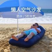 戶外懶人充氣床空氣沙發袋便攜式氣墊床單人午休床家用抖音車載床