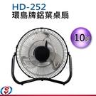 【信源】10吋【環島牌鋁葉桌扇】HD-252/HD252