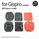 GoPro  副廠 平面弧形底座3M 雙面膠強力膠貼頭帶底座 攝影機★可 ★薪創