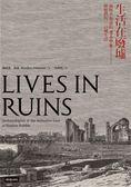 (二手書)生活在廢墟:你所不知道的考古學家與他們的一百種生活
