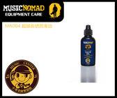 【小麥老師樂器館】超順長號潤滑油 抗鏽 頂級樂器呵護 Music Nomad MN704 2盎司【T121】