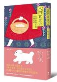 (二手書)出門買蛋去:小川糸的一年份幸福日記