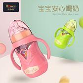 聖誕好物85折 新生兒玻璃奶瓶保護套防摔防脹氣容易吸寬口徑寶寶奶瓶