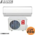 【MAXE萬士益】定頻分離式冷氣 MAS-22M/RA-22MF