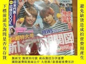 二手書博民逛書店罕見日文娛樂雜誌檸檬雜6 22號News表紙Y80421