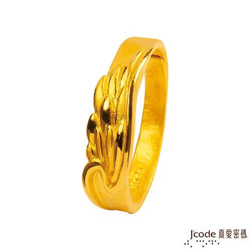 J'code真愛密碼 幸福比翼 黃金女戒指