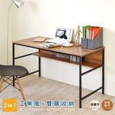 【Hopma】工業風雙層工作桌拼版柚木色
