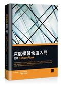 (二手書)深度學習快速入門:使用TensorFlow