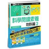 科學少年學習誌:科學閱讀素養套書2