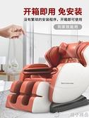志高家用全身器小型太空豪華艙多功能老人機全自動電動新款按摩椅 (橙子精品)