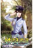 妙醫鴻途59
