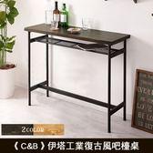 《C&B》伊塔工業復古風吧檯桌-胡桃色