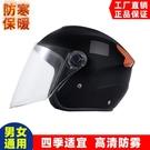 電動車頭號 工廠直銷電動車頭盔女冬天防寒保暖男女通用四季電瓶摩托車安全帽