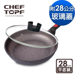 【韓國Chef Topf】崗石系列耐磨不沾平底鍋28公分(附玻璃蓋)