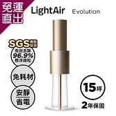 瑞典 LightAir IonFlow 50 負離子空氣清淨機 Evolution (蘋果金)【免運直出】