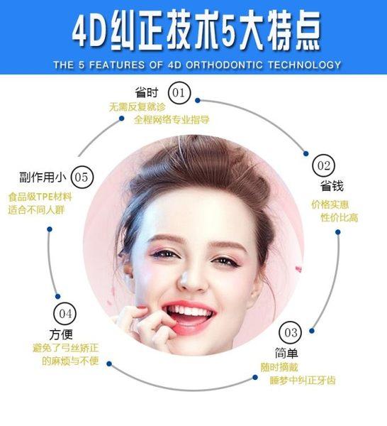4D成人隱形透明牙套矯正保持器牙箍夜間防磨牙齙牙地包天門牙突出