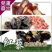 車庫食品 紅藜軟糕綜合組(芝麻+夏威夷豆+黑棗)【免運直出】