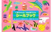 《 日本LIEBAM 》海熊的冒險遊戲貼紙書 ╭★ JOYBUS玩具百貨