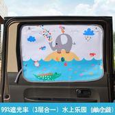 汽車窗簾  韓版卡通遮陽擋簡易吸盤車內遮光防曬防紫外線遮陽擋 KB11975【甜心小妮童裝】