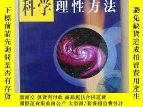 二手書博民逛書店罕見科學方法叢書:科學理性方法Y12932 胡志強,肖顯靜著 科